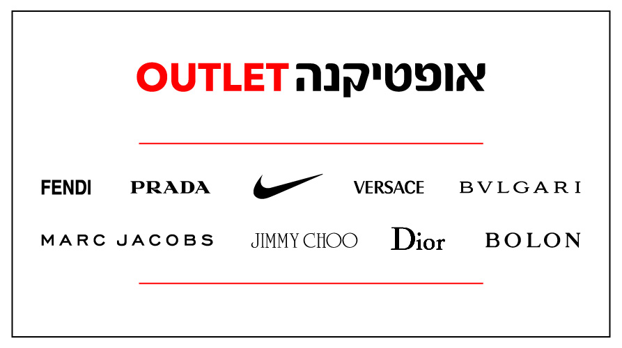 באנר prada outlet