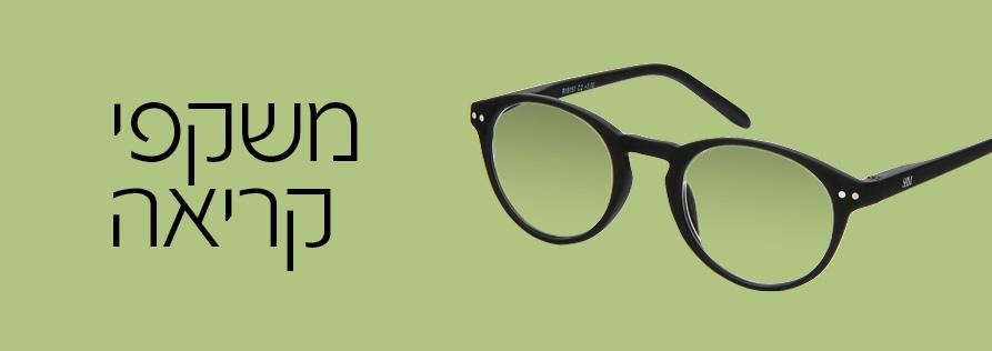 באנר משקפי קריאה מוכנים