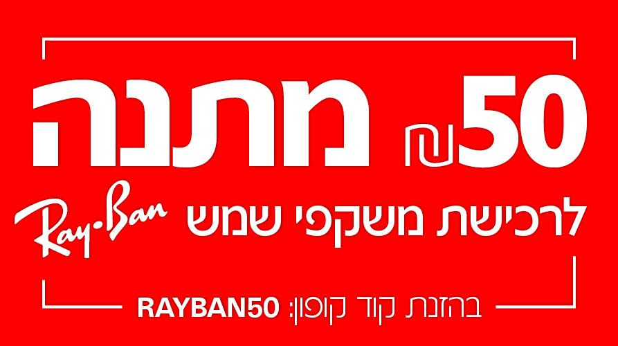 באנר rayban