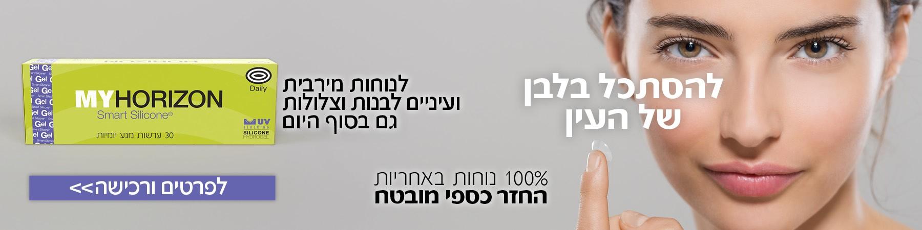 קמפיין מיי הורייזן