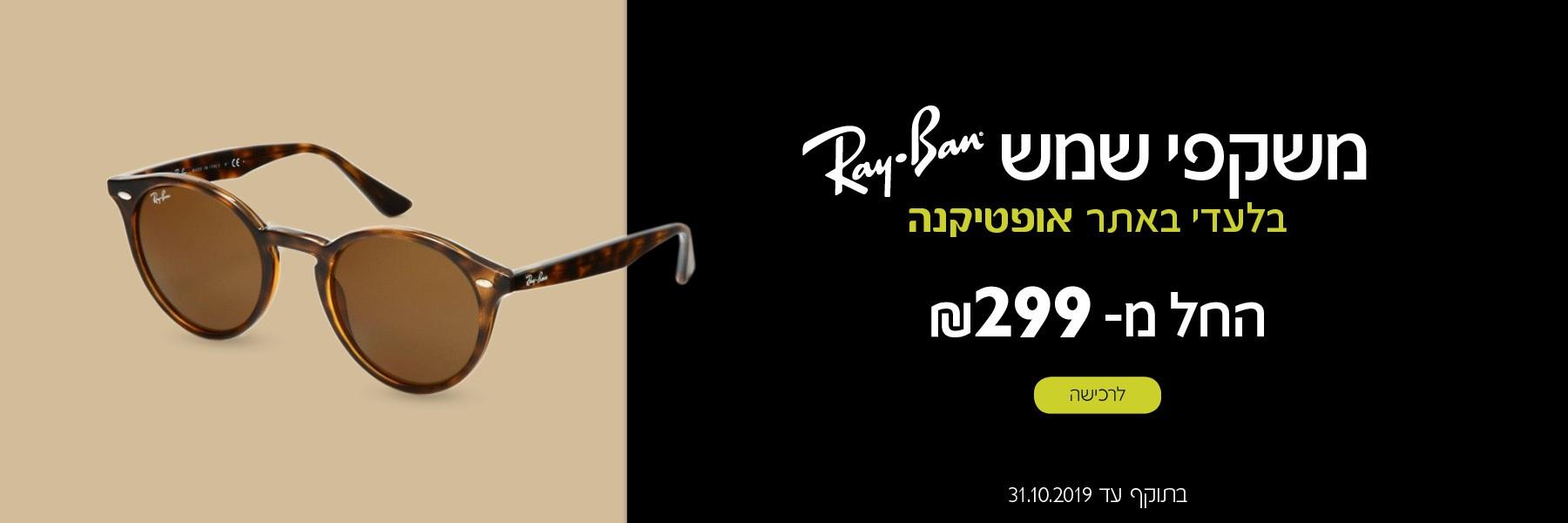 משקפי שמש רייבאן החל מ- 299 ש